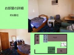 オウンルーム$170 (雑費込み)
