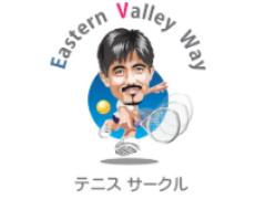 Eastern Valley Way - 日曜テニスサークル