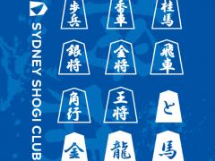 シドニー将棋クラブ!! 将棋を一緒に指したい方大募集です!