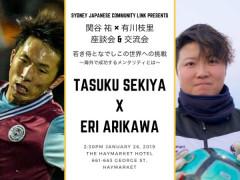 【1/26(土)】日本人サッカー選手による座談会&交流会