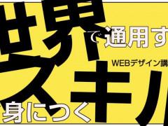 世界で通用するスキルが身につく!WEBデザインコース開講