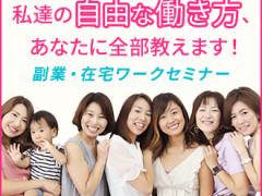 日本ファッションサイトBUYMAのバイヤーになろう!