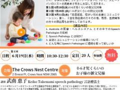 【子供の言語とコミュニケーションの発達について】