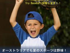 野球しようよ!Try Baseball 8/25(日)開催!