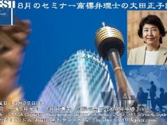 商標弁理士の大田正子氏による知的財産の商標登録セミナー