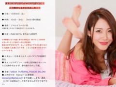 女性起業家・作家 長谷川エレナ朋美 ゴールドコーストセミナー