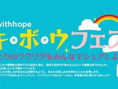 ON LINE イベント ボランティア・メンバー 大募集中!