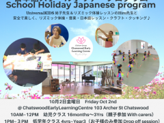10月日本語スクールホリデープログラム