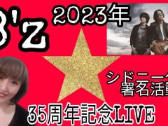 ✩ B'z 35周年記念LIVE 2023年シドニー公演⭐︎