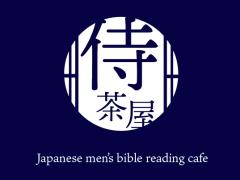 侍茶屋・日本語でバイブルを読む会