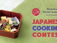 【拡散希望】日本料理コンテスト開催!ファイナリストは日本へ!