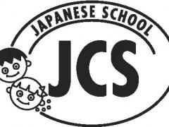 ** JCS日本語学校シティ校 教員募集 **