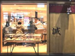 『City誠寿司バー』ではホールスタッフを募集しております!