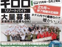 住み込みバイト!北海道人気リゾート!!【洗い場スタッフ】