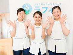 Raffine Group 日本国内でのセラピスト募集