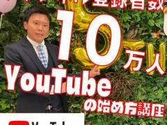 登録者10万人によるYouTubeの始め方