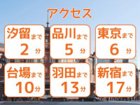 19,900円~【港区エリア】XROSS浜松町1