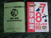 漢字検定7~10級の問題集