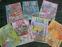 アラフォー向け、新月刊誌 7冊で$10