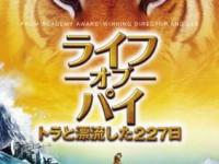 人生の特等席 / だれもがクジラを愛してる/ ライフ・オブ・パイ トラと漂流した227日 / ホビット 思いがけない冒険 洋画 CNS DVD案内
