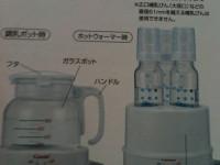 赤ちゃん用品;コンビ 調乳ポット$30(値下げしました)