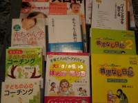 日本の育児本/ 離乳食/ しつけ/ 名前付けなど