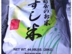 業務用日本食材セール(期間限定、数量限定)リストアップデート