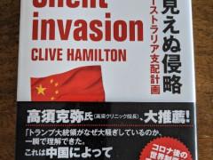今話題の書籍  [目に見えぬ侵略] クライブ·ハミルトン