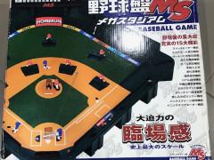 野球盤 メガスタジアム $40 ⇨$20