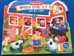幼児用韓国語絵本