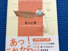 老人と海 翻訳付き英語本