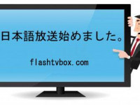 日本のテレビ番組、見ませんか。