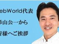 ■■ 自分で更新できるホームページを格安で作ります!! WebWorld ■■