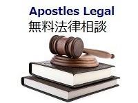 日本語を話す弁護士による無料法律相談会