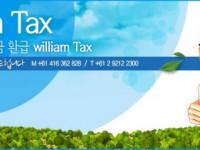 ウィリアムタックス、$50でタックスリターン!2週間以内に払い込んだ税金の100%まで!