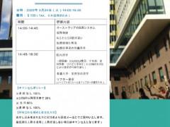 シドニー:病院研修