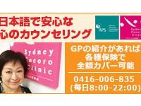◆◆パースへ保険カバーで出張カウンセリング8/18~20