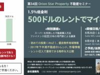 日本語無料不動産セミナー