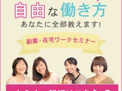 日本ファッションサイトBUYMAのバイヤーになろうセミナー