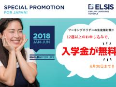 日本人率7%以下★語学学校ELSISからのお得なキャンペーン
