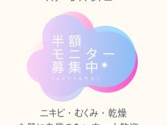 11月フェイシャルモニター【半額!!】初回限定