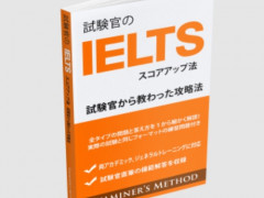 IELTS試験官の攻略法で各項目全て7.0以上取得!