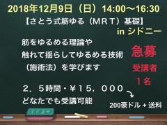 【急募】12月9日(日)さとう式筋ゆる基礎講座の受講生1名