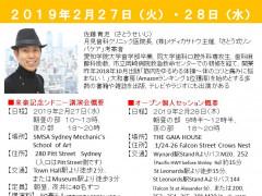 さとう式リンパケア考案者佐藤青児氏が2月末来豪します