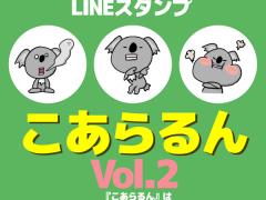 LINEスタンプ【こあらるん②】