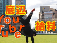 YouTuberYusuke Shiota映像、写真撮ります