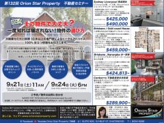 9月21日、9月24日、日本語不動産セミナー(無料)