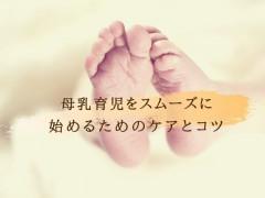 母乳育児をスムーズに始めるためのケアとコツ
