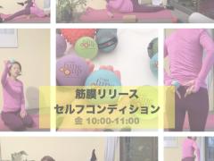 筋膜リリース&コンディショニング(金)10:00-11:00