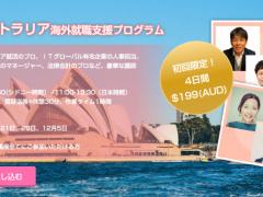 オーストラリア海外就職支援プログラム 全4回